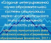 Конкурс «Современные образовательные технологии»