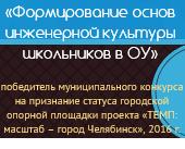 Проект «ТЕМП: масштаб – город Челябинск»