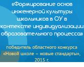 Областной конкурс на признание региональной инновационной площадкой