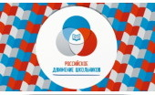 Российское движение школьников (РДШ)