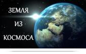 «ЗЕМЛЯ ИЗ КОСМОСА»: межпредметная проектная лаборатория в системе дополнительного образования детей