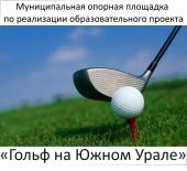Муниципальная опорная площадка по реализации образовательного проекта «Гольф на Южном Урале»