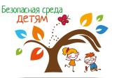Безопасная образовательная среда