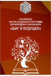Программа «Шаг в будущее» и проект «Молодёжь. Наука. Бизнес»